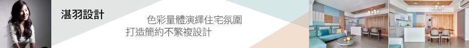 會員-湛羽設計(李懿岑)-楊壹晴10606023