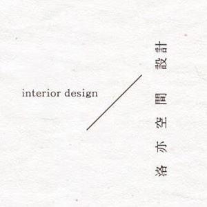 洛亦設計 luò yì Interior Design