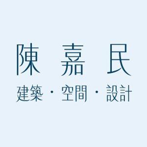 陳嘉民建築空間設計