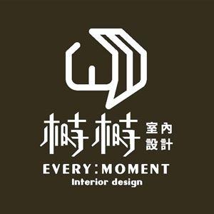 榯榯創作空間設計有限公司/榯榯設計團隊