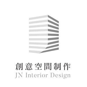 JN竣恩創意空間設計