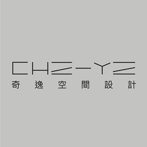 奇逸空間設計/郭柏伸