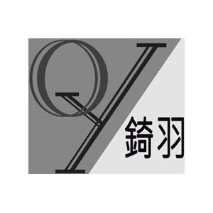 錡羽創意空間設計/呂沅錡