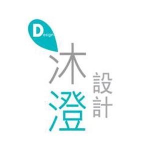 沐澄設計有限公司