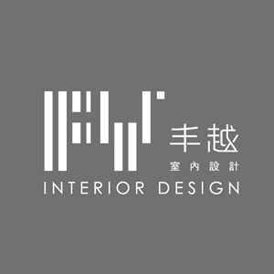 丰越室內設計有限公司