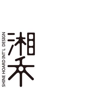 湘禾國際設計