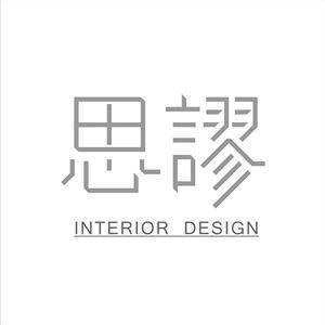 思謬空間設計有限公司