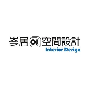 岑居空間設計/劉宸均、劉宥彤