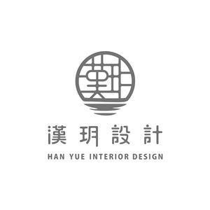 漢玥室內裝修設計有限公司