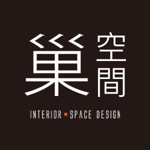 巢空間室內設計/巢空間設計團隊