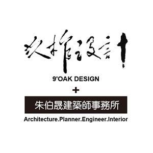 玖柞設計/朱伯晟、蔡雅怡