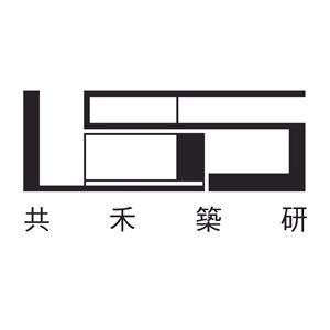 共禾築研設計有限公司