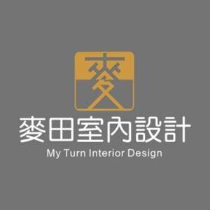 麥田室內設計有限公司