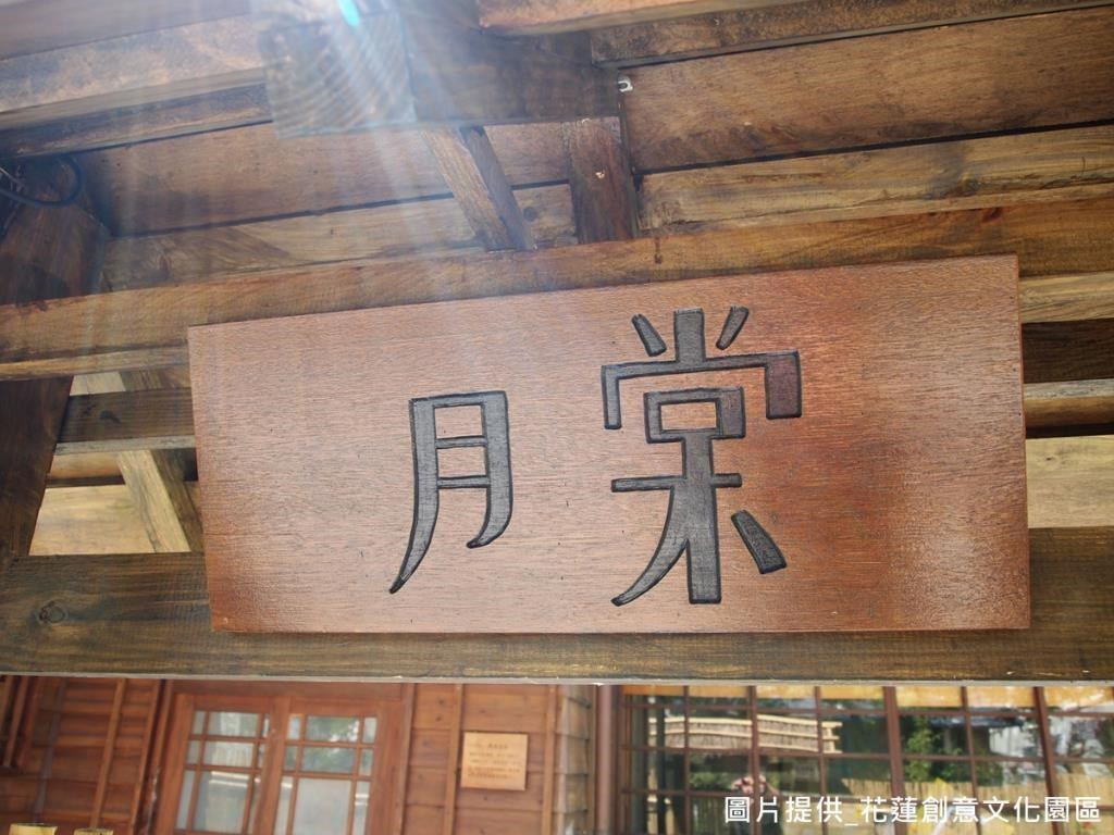 木屋以植物命名,除了最大間以「月棠」命名外,其他分別為松、梅、櫻、藤、菖蒲、牡丹、荻、葦、菊、紅葉、柳、油桐。