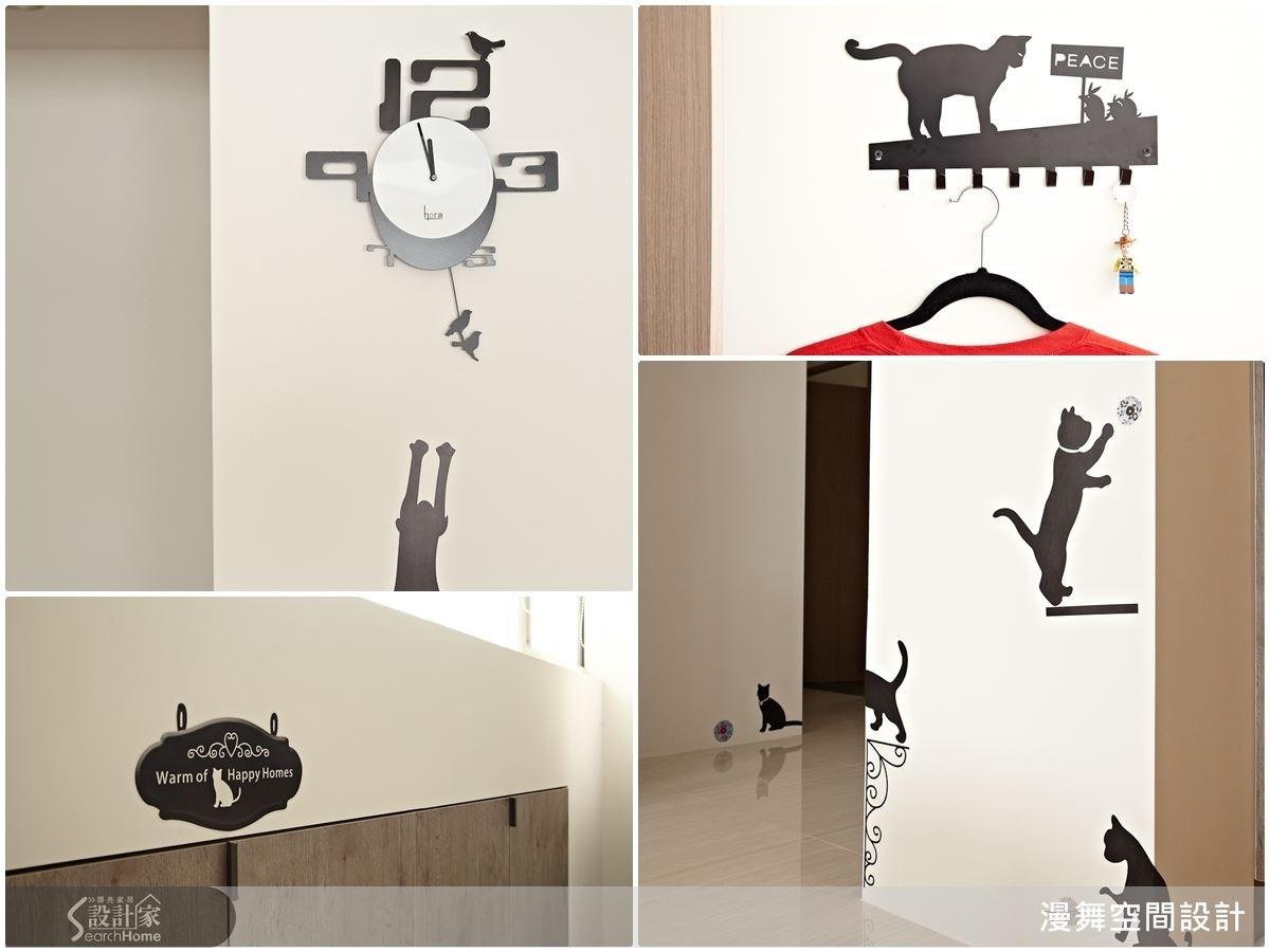 在漫舞空間的案例中透過飾品擺設使空間變得更有個性。可愛的貓咪在玩鐘擺,讓造型鐘與壁貼之間的故事成為家中一個有趣的風景。