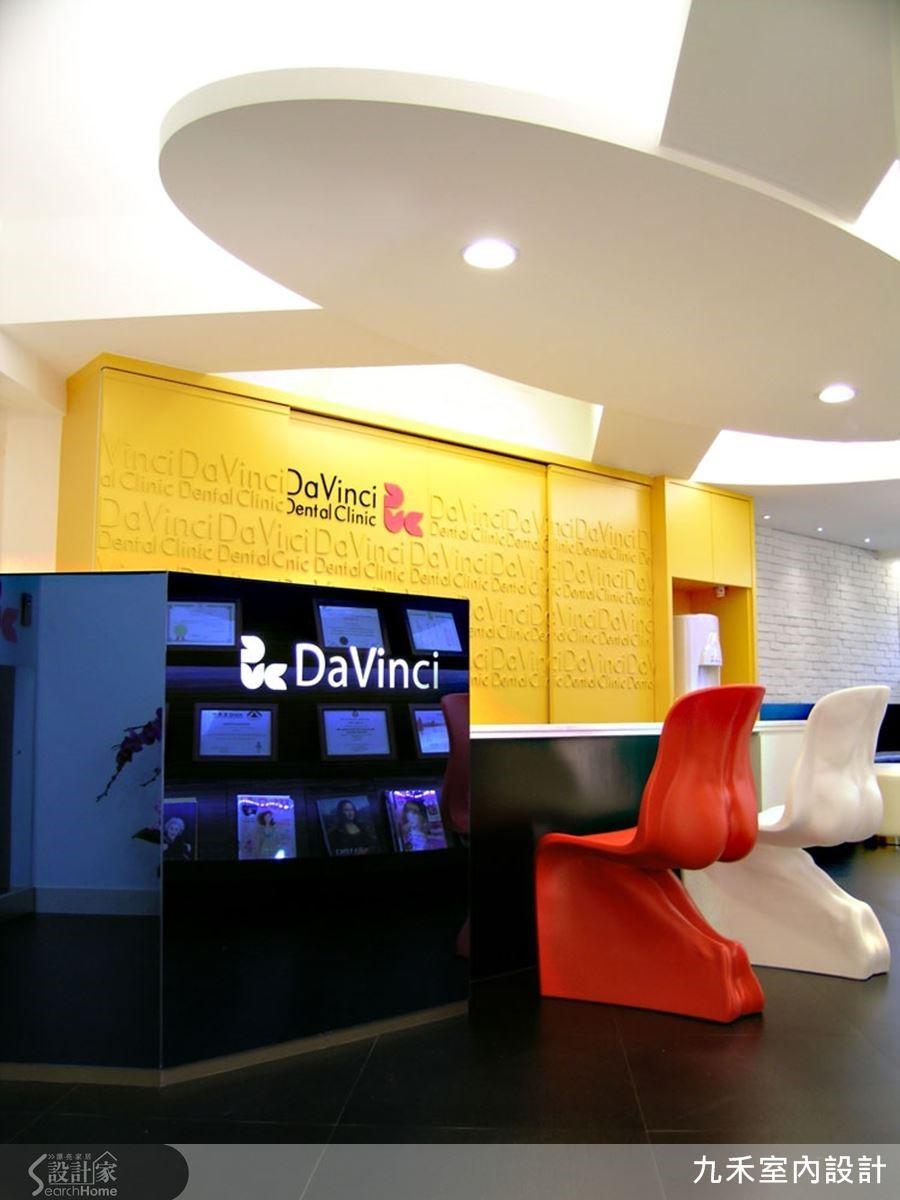 達文西牙醫診所。