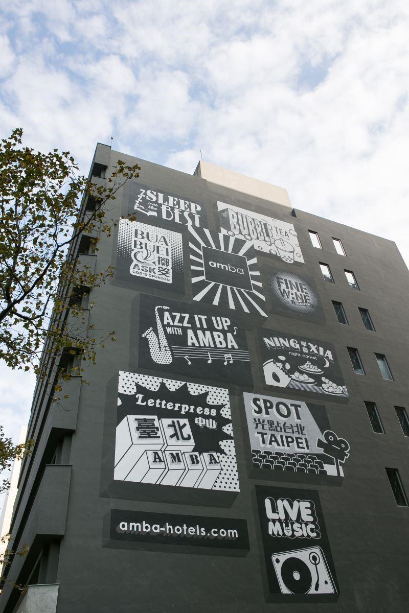建築南側則有一幅普普藝術外牆,讓舊大樓外觀揮別古板陳舊,有了創意年輕的變化。圖片提供_台北中山意舍酒店   amba Taipei Zhongshan