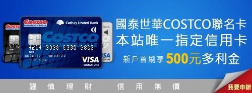 目前僅限持有國泰世華聯名卡的會員購物。圖片提供_ Costco 官網