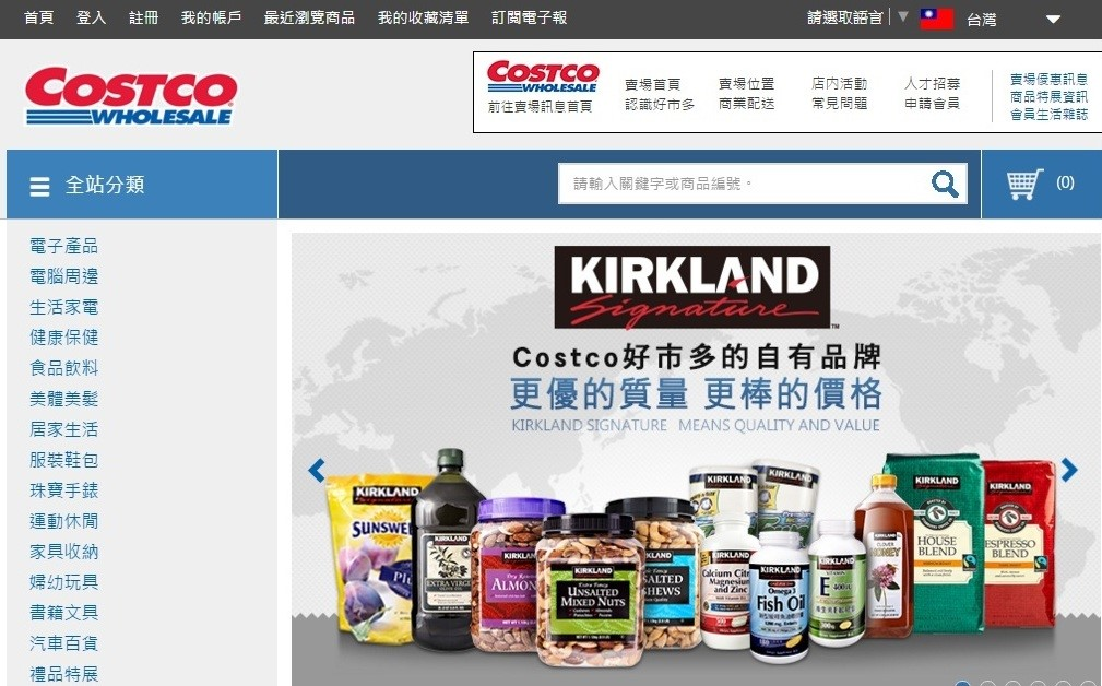 Costco 線上商城於今日開幕,提供民眾更多元的購物選擇。圖片提供_ Costco 官網