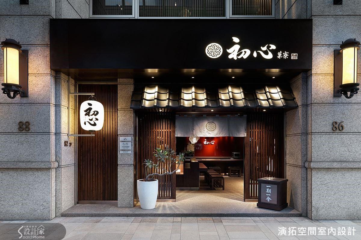 外觀以黑色的招牌結合格柵、燈籠及日本青磚瓦片的屋簷,讓人從門口就可以感受到濃濃的日式風情。