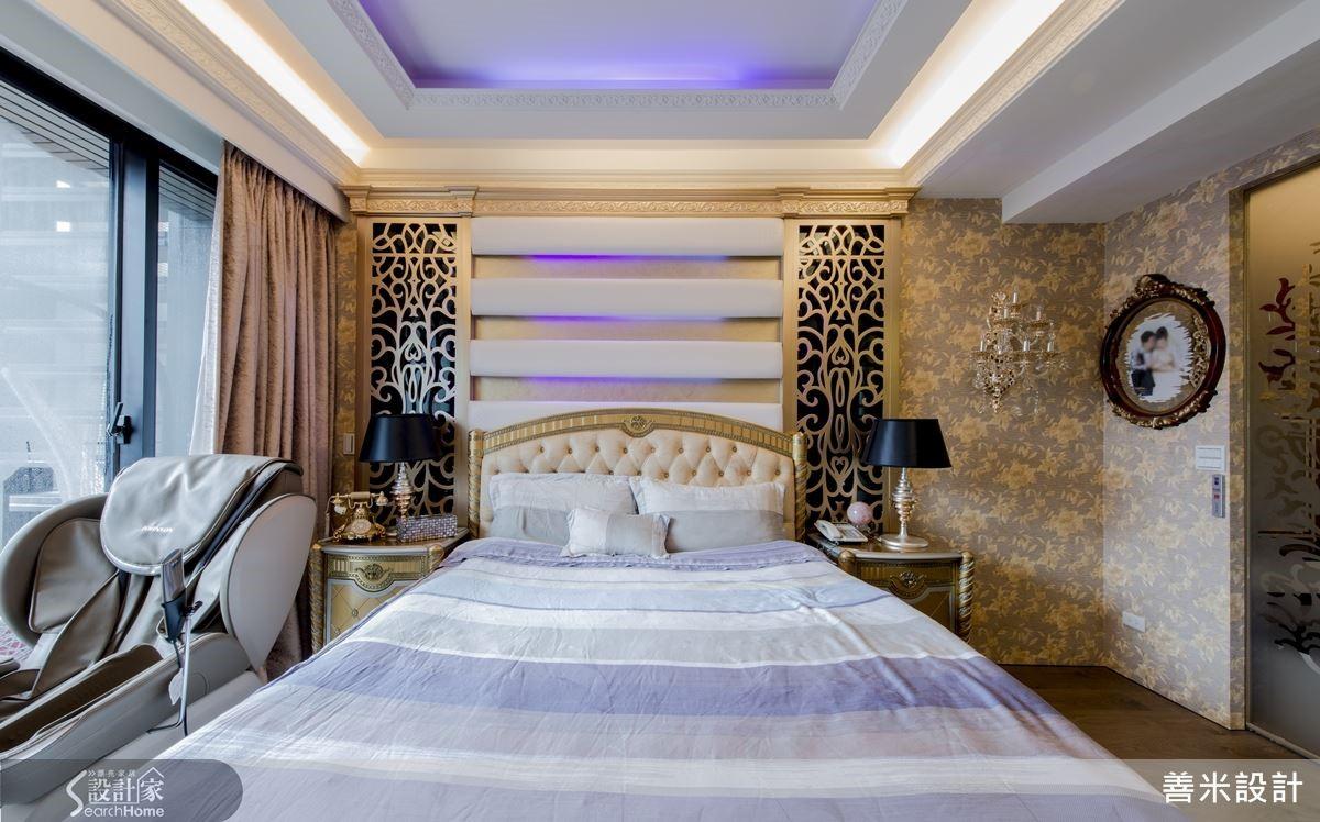 主臥房以新古典歐式風格呈現,設計師利用線板與雕花飾板營造古典奢華的大器氛圍,金色色系所表現的光澤與漸層有如陽光般既閃耀又溫暖,天花板與床頭背牆加上情境光源的投射,隨著燈光變幻,更豐富了生活情趣。