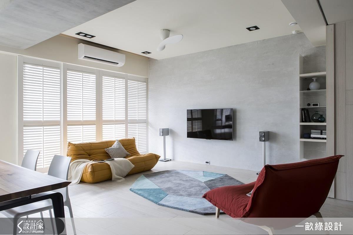 電視牆漆上質樸的水泥原色,選用亮色系的家具軟件,凸顯出色彩層次。