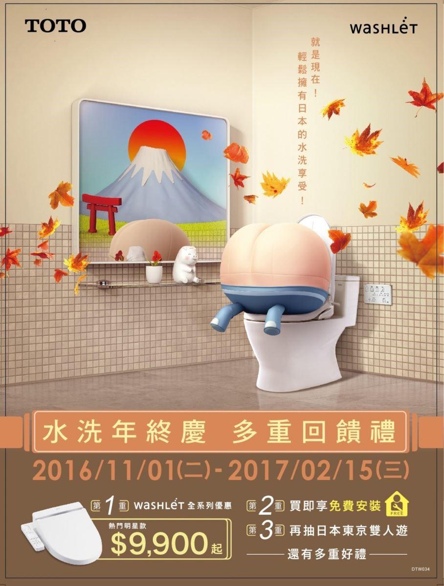 為了讓更多家庭輕鬆擁有超過200多項專利技術的TOTO WASHLET,TOTO 特別推出「水洗年終慶、多重回饋禮」優惠專案,包括WASHLET全系列優惠、免費安裝服務及日本東京雙人遊抽獎機會,年終強檔自即日展開至2017年2月15日止,就讓這個冬天,輕鬆坐擁日本水洗享受。