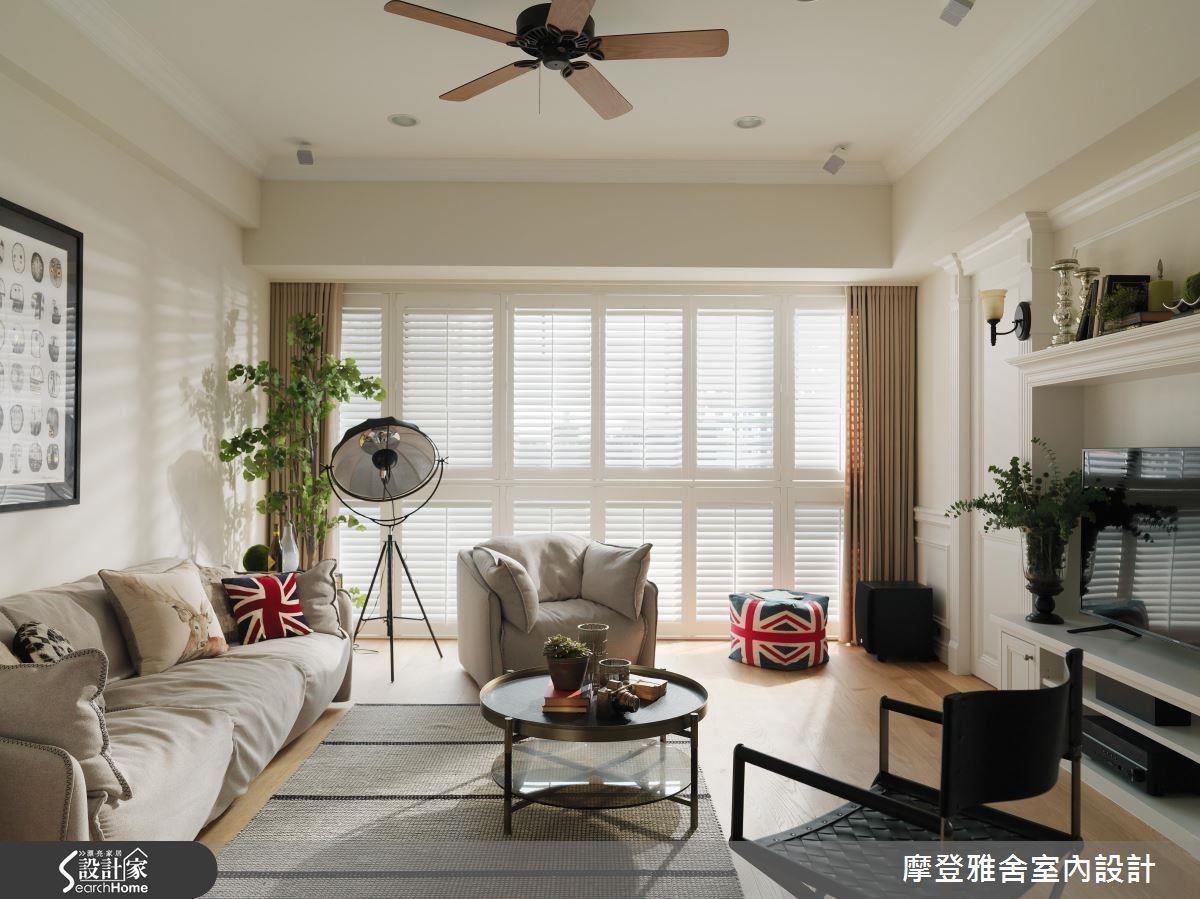 將濃濃的美式風格注入起居空間,除了木百葉、簡約線板的基本元素,設計師更利用棚拍燈、混搭式布織沙發與金屬家具、風格軟件搭配植栽,讓夢想風格宅成真!