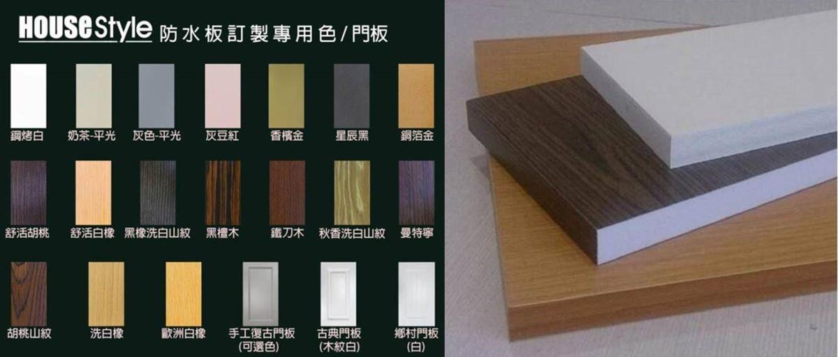 浴櫃門片板材不僅達到防水功效,更提供多款造型、顏色可供挑選。
