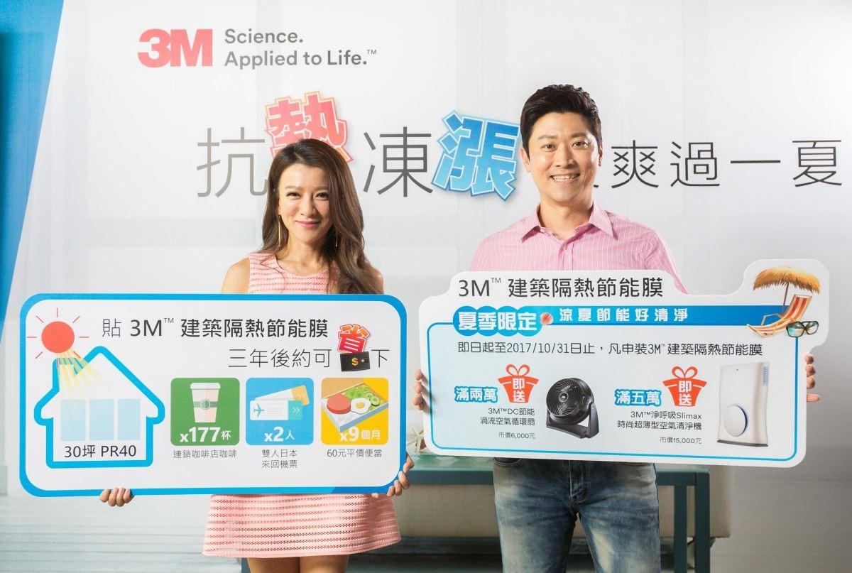 侯昌明與曾雅蘭分享使用3M™建築隔熱節能膜,三年累積省下的電費將近15,000元,相當於日本雙人遊機票費或連吃平價便當9個月。