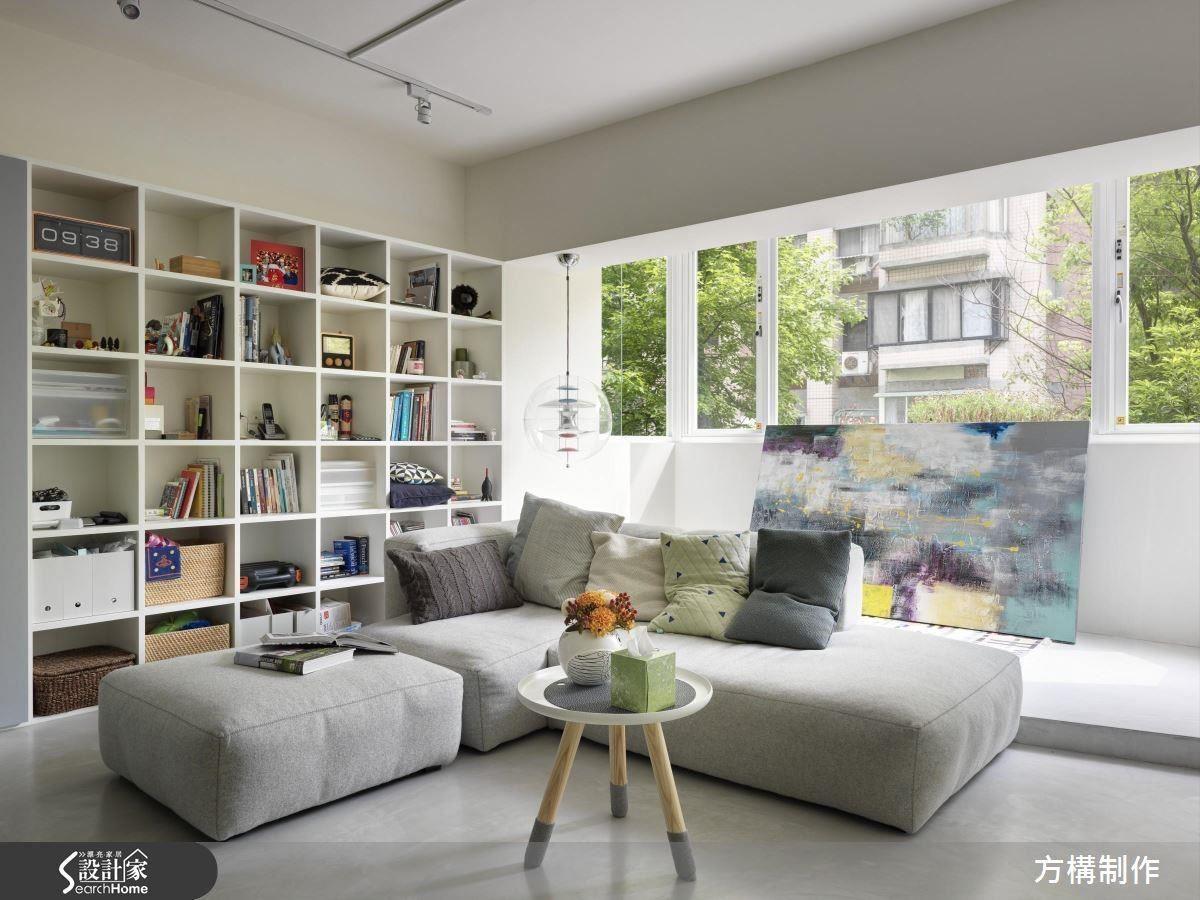 採用高度比較低的沙發,搭配整面的書櫃或是高度較高的窗戶、落地窗,可以瞬間獲得更大的客廳世界。