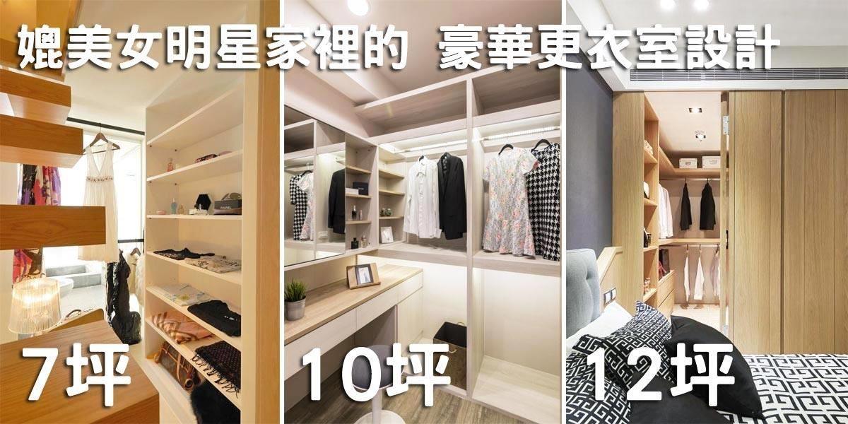 【裝潢圖庫】22款,媲美女明星家裡的,豪華更衣室設計>>