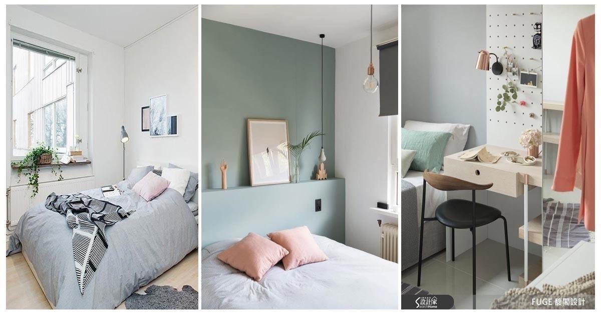 天蘭、草綠、鵝黃、粉紅....一次蒐羅30個房間油漆實例,必看!