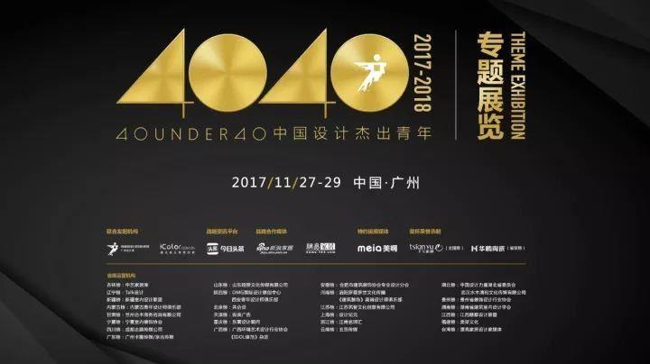 展示26個省(區)2017年度988位40歲(含)以下的室內建築設計領域優秀青年設計師榜單,以及2017年度中國40位40歲(含)以下最具卓越表現和傑出貢獻的青年設計領袖榜單。
