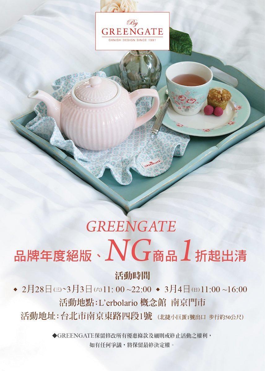 圖片提供_GREENGATE TAIWAN