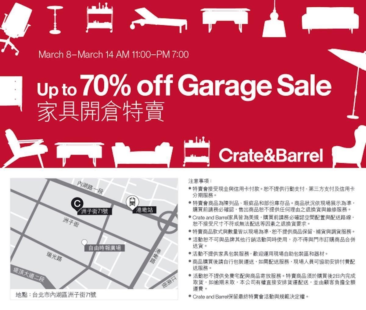 圖文提供_Crate and Barrel