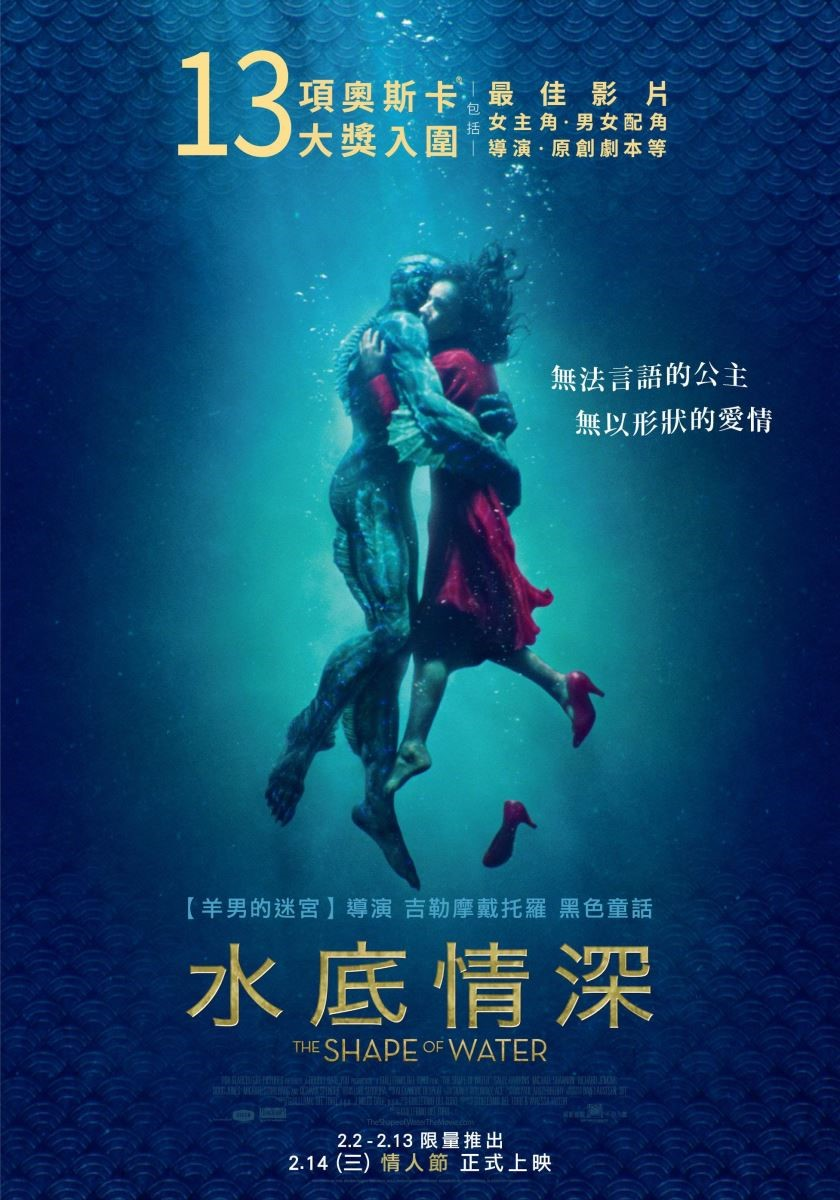 水底情深電影海報。
