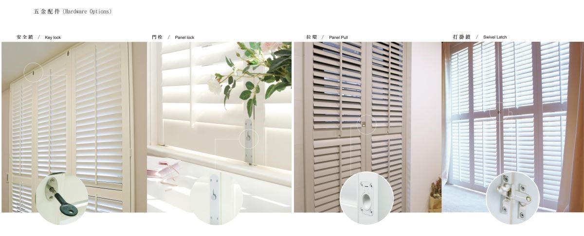 窗戶在五金配件的選擇上提供安全鎖、門栓、圓環拉手、打掛鎖。(圖由左到右)