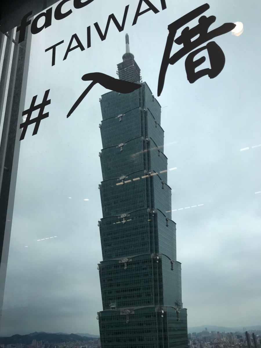 視野良好面對101大樓