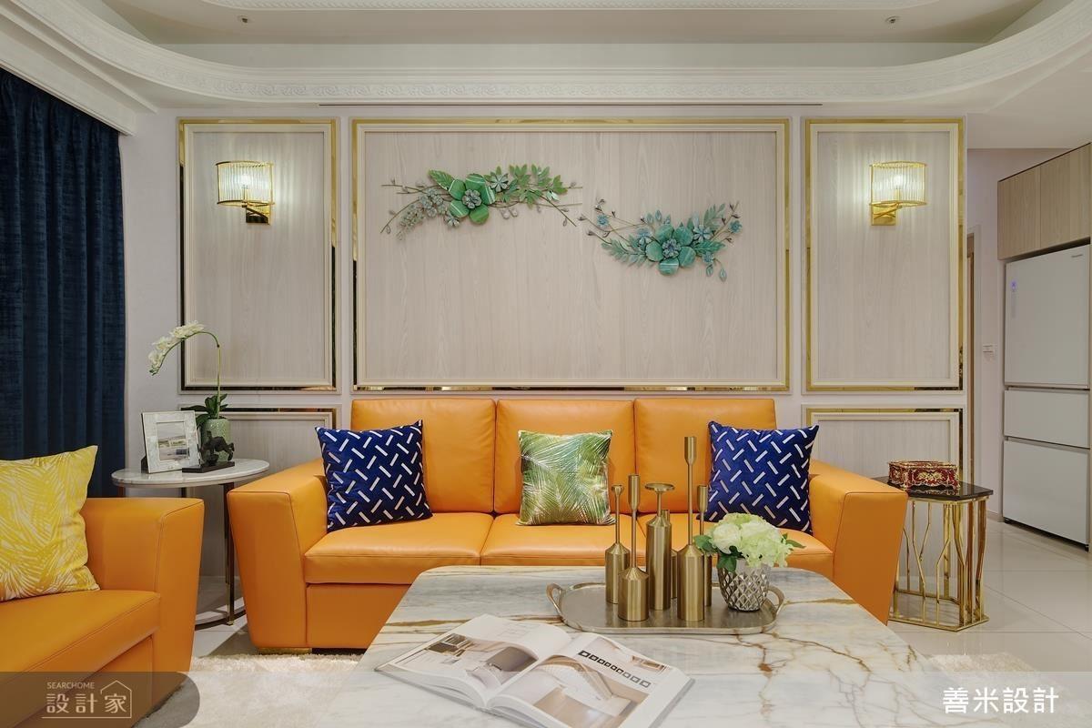 亮橘色皮質沙發營造豪宅大器底蘊,為空間增加視覺層次感。