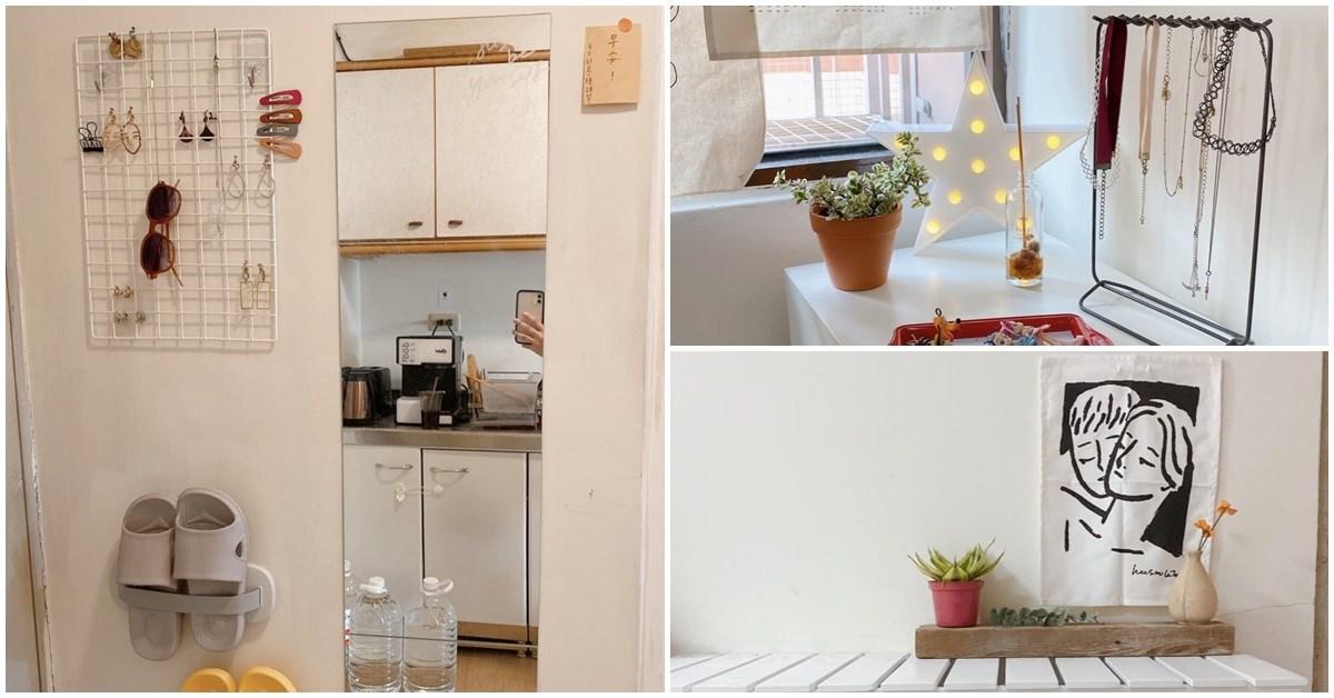 小坪數玄關怎麼收納佈置?小資情侶公開租屋改造的購買清單