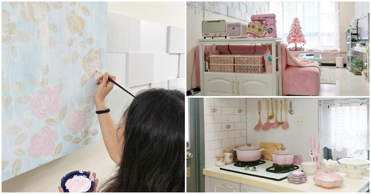 租屋也能電視牆重啟、廚房大翻新!16 坪粉色鄉村風小宅的 DIY 改造分享