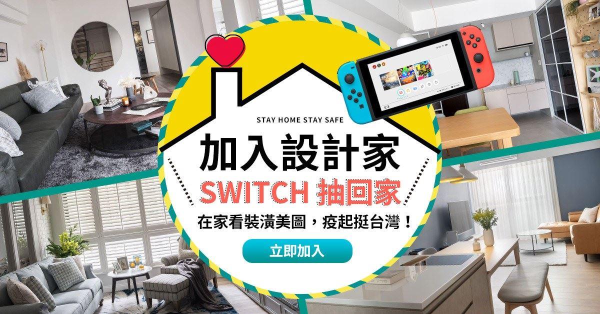 加入設計家,SWITCH 抽回家!