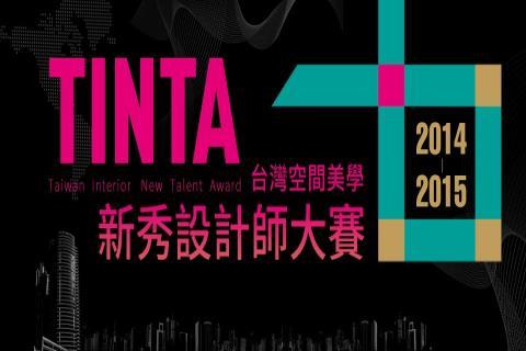 台灣空間美學新秀設計師大賽,評審觀點系列報導之一