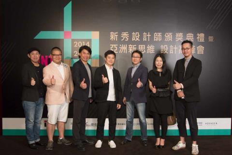 「2014-2015 TINTA台灣空間美學 新秀設計師大賽」頒獎典禮暨設計論壇