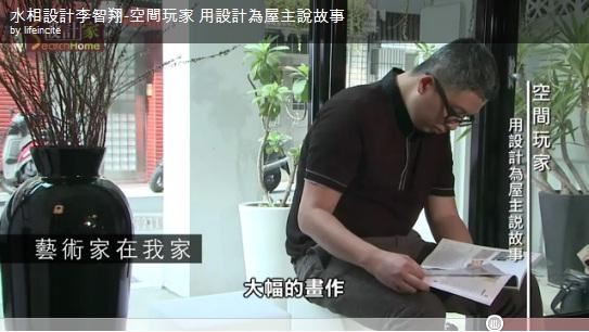 【TV】水相設計李智翔_用設計為屋主說故事