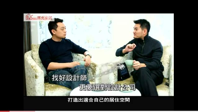 【TV】成家裝修,選對設計公司幫你圓夢:唐忠漢x洪韡華(一)
