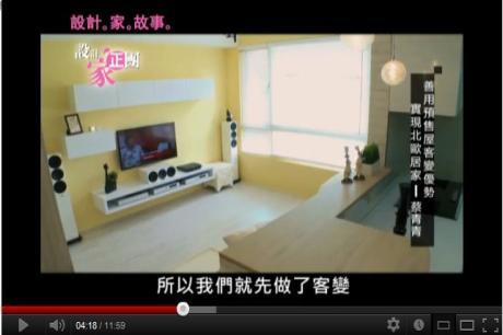 【TV】蔡青青_善用預售屋客變優勢 實現北歐風居家(上)_第20集