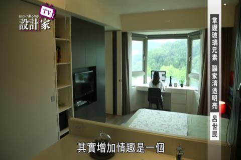【裝潢影音】掌握玻璃元素 讓家清透明亮 / 相即設計