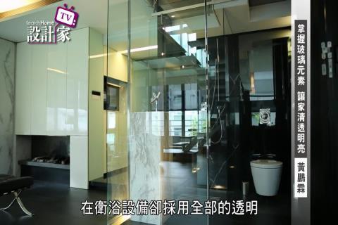 【裝潢影音】掌握玻璃元素 讓家清透明亮 / 台北基礎設計中